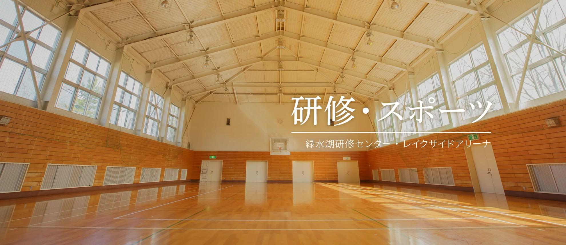研修・スポーツ